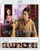 澪之料理帖 (2020) (Blu-ray)  (普通版) (日本版)