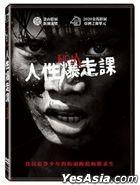 Ròm (2019) (DVD) (Taiwan Version)