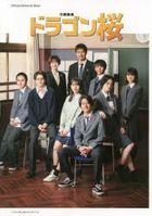 Dragon Zakura Official Memorial Book