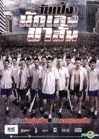 Dangerous Boys (DVD) (Thailand Version)