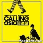 亞洲通話 - 黃明志
