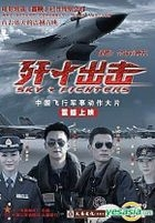 Sky Fighters (DVD-9) (China Version)