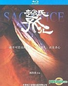 Sacrifice (2010) (Blu-ray) (English Subtitled) (China Version)