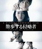 Before We Vanish (Blu-ray) (Normal Edition) (Japan Version)