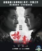 The White Storm 2 - Drug Lords (2019) (Blu-ray) (Hong Kong Version)