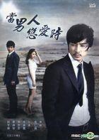 When a Man Falls in Love (DVD) (End) (Multi-audio) (MBC TV Drama) (Taiwan Version)