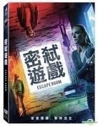 Escape Room (2019) (DVD) (Taiwan Version)