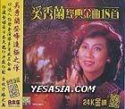Hai Sau Lan - 18 Classic Songs (24K)