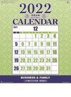 Simply Words 2022 Calendar (Japan Version)