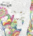 Fujiyoshi Brother's Coloring Book 'Animals' Paradise'