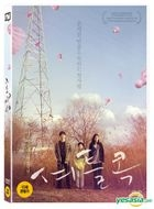 Shuttlecock (2013) (DVD) (Korea Version)