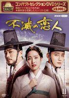 Grand Prince (DVD) (Box 2) (Compact Edition) (Japan Version)