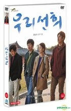Our Sunhi (DVD) (First Press Limited Edition) (Korea Version)