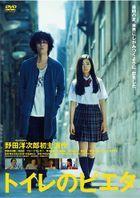Pieta in the Toilet (DVD) (Japan Version)