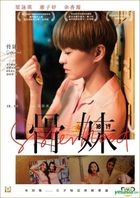 Sisterhood (2017) (DVD) (Hong Kong Version)
