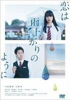 After The Rain The Movie (2018) (DVD)  (Japan Version)