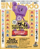 Dengeki Nintendo 16535-10 2021