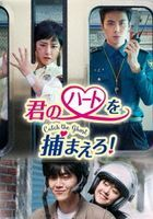 Catch the Ghost (DVD) (Box 2)(Japan Version)