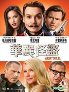 Mortdecai (2015) (DVD) (Hong Kong Version)