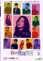 The Beauty Inside (2015) (DVD) (Hong Kong Version)