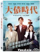 Who Killed the Good Man (2021) (DVD) (Ep. 1-6) (End) (Taiwan Version)