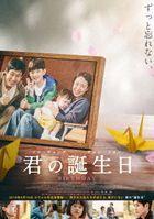 Birthday (DVD) (Japan Version)