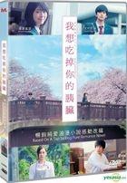 Let Me Eat Your Pancreas (2017) (DVD) (English Subtitled) (Hong Kong Version)