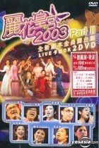 Jubilee 2003 Live Karaoke (DVD) Part II
