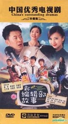 New Stories From The Editorial Board (DVD) (End) (China Version)