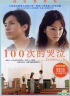 Crying 100 Times (DVD) (2-Disc Edition) (Taiwan Version)