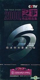 The True Story (DVD) (China Version)