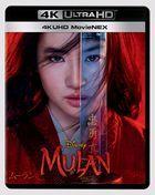 ムーラン MovieNEX [4K ULTRA HD + 2Blu-ray]