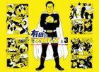 Arita to Shukan Prowres to Season 3 DVD Box (Japan Version)