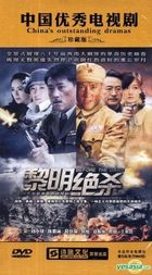 Before The Dawn (DVD) (End) (China Version)