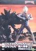 Ultraman Dyna (DVD) (Vol.1: Ep.1-13) (Hong Kong Version)