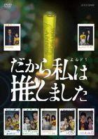 Dakara Watashi wa Oshimashita (DVD Box) (Normal Edition) (Japan Version)