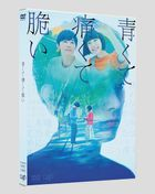 Blue, Painful, and Brittle (DVD) (Standard Edition)(Japan Version)