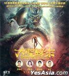 大聖歸來 (2015) (VCD) (香港版)