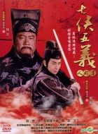 Qi Xia Wu Yi  Ren Jian Dao (DVD) (End) (Taiwan Version)