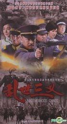 Brotherhood Chaos (H-DVD) (End) (China Version)