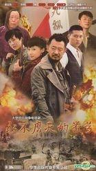 Yong Bu Mo Mie De Fan Hao (H-DVD) (End) (China Version)