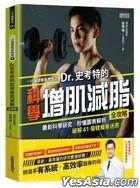 Yi Fen Zhong Jian Shou Shen Jiao Shi (2 )Dr. Shi Kao Te De Ke Xue Zeng Ji Jian Zhi Quan Gong Lue