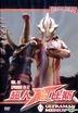 Ultraman Mebius Ep.26-37 (DVD) (Hong Kong Version)