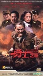 Warriors Of The City (H-DVD) (End) (China Version)