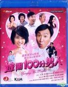 嫁個100分男人 (2012) (Blu-ray) (香港版)