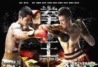 Gloves Come Off (DVD) (End) (English Subtitled) (TVB Drama) (US Version)