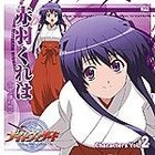 TV Anime Night Wizard -The Animation Characters Vol.2 (Japan Version)