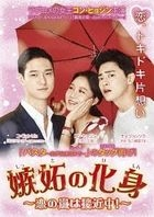 Jealousy Incarnate (DVD) (Box 2) (Japan Version)