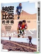 納密比亞的呼喚:台灣素人跑者挑戰「全世界最古老沙漠」超馬全紀錄