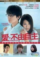 Narratage (2017) (Blu-ray) (English Subtitled) (Hong Kong Version)